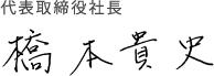 代表取締役社長 橋本 貴史